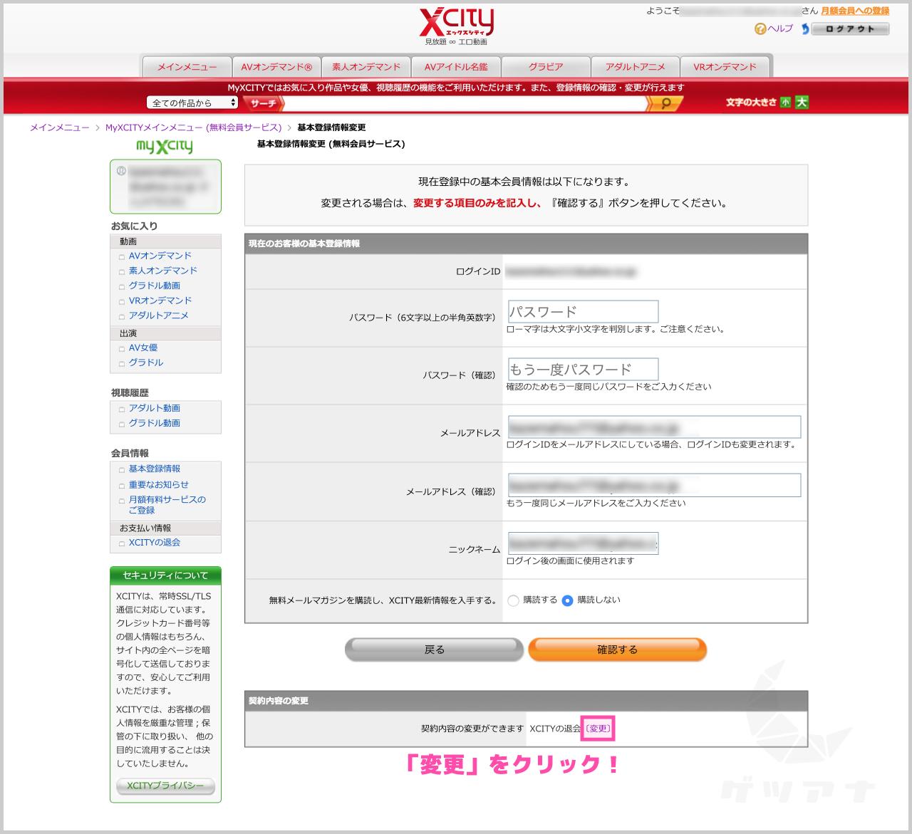 X-city無料会員退会04