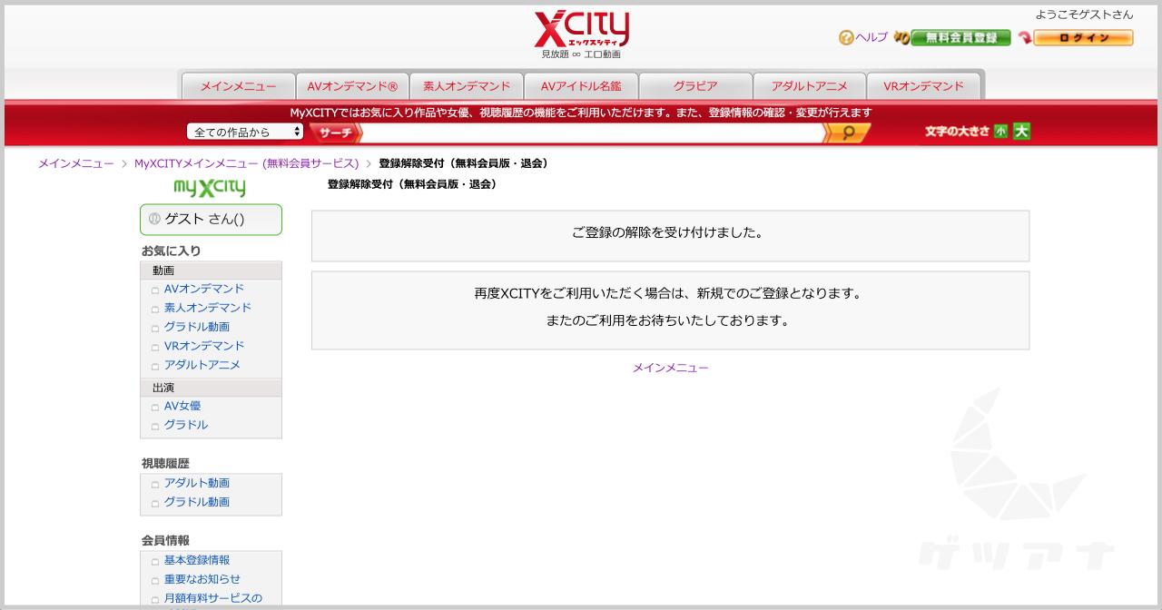 X-city無料会員退会06