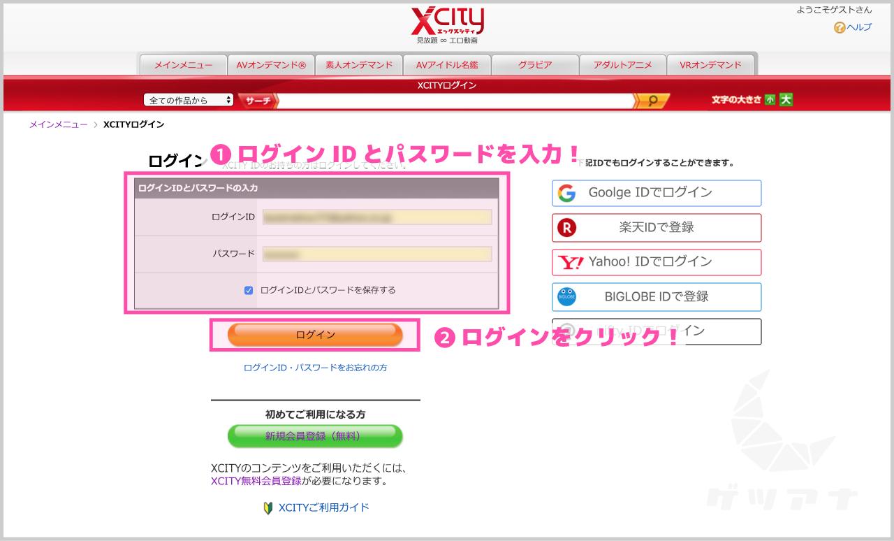 X-city退会02