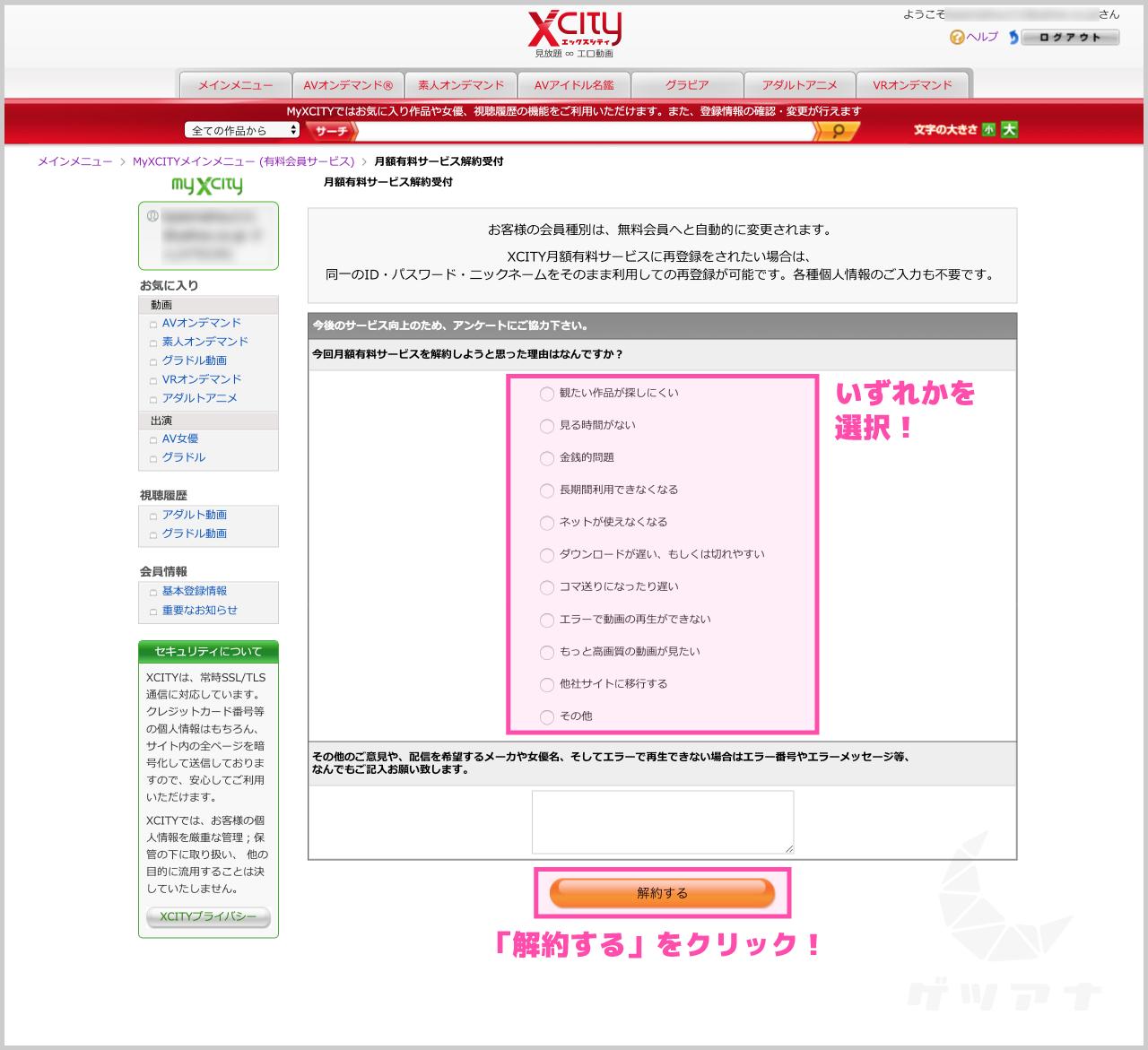 X-city退会08