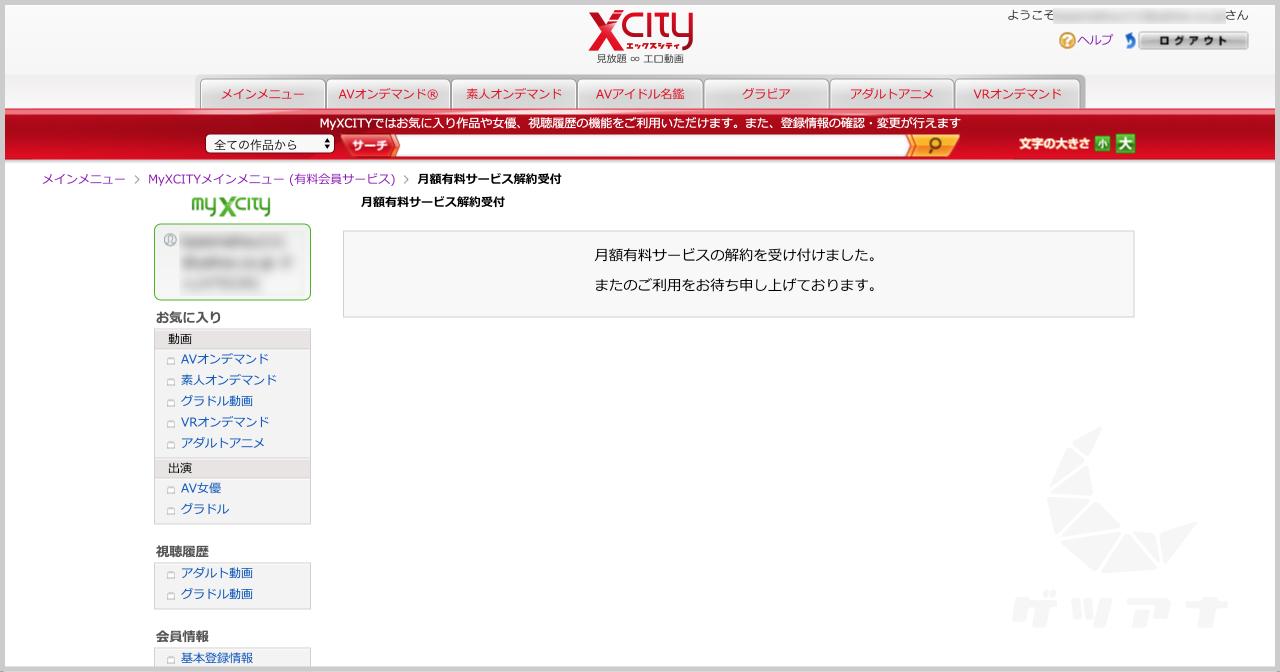 X-city退会09