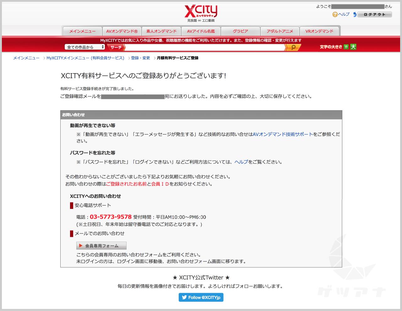 x-city_nyukai07